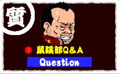 鼠径部QA